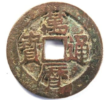 Wan li tong bao coin cast during the reign of                     Emperor Shen Zong of the Ming Dynasty