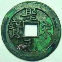 Sheng Song Yuan Bao Silver Coin