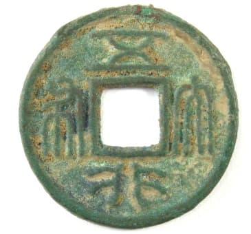 Chinese coin Wu Xing                       Da Bu from Northern Zhou Dynasty