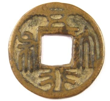 Old                     Chinese Northern Zhou Dynasty Wu Xing Da Bu