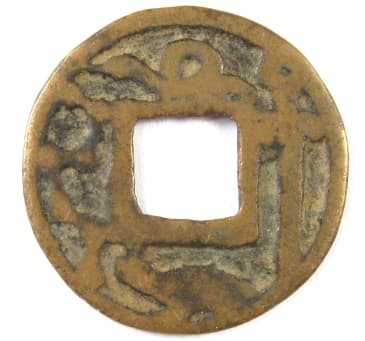 Wu                     Xing Da Bu charm from Northern Zhou Dynasty                     displaying Big Dipper, sword, tortoise and snake