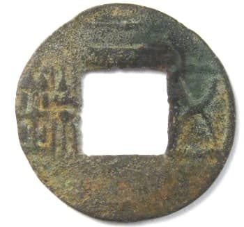 Wu zhu coin with           two horizontal lines above hole