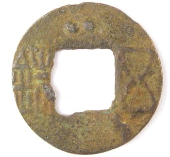 Wu                       zhu coin with two dots (stars) above square hole