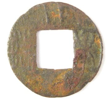 Wu zhu coin             with two raised lines above hole