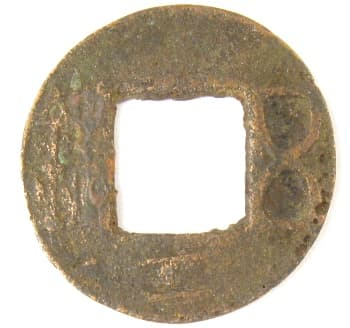 "Wu zhu coin with           Chinese character ""gong"" meaning ""work"" on           obverse side"