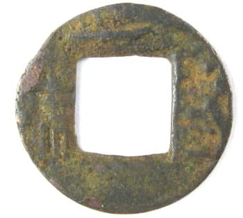 Wu zhu coin               with prominent horizontal line above hole