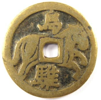 "Reverse side                 of old Chinese horse coin with inscription ""black                 spotted horse"""