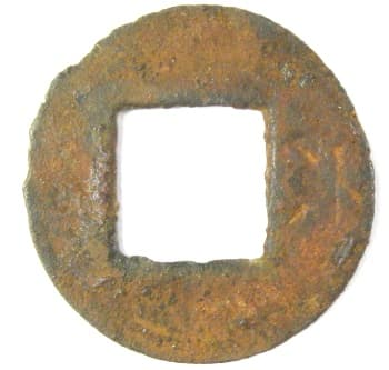 "Wu zhu coin with           Chinese character ""six"" on reverse"