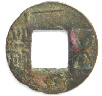 "Wu zhu with               rod numeral (number) ""six"" above square hole"