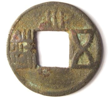 Han wu zhu coin           with three vertical lines above hole
