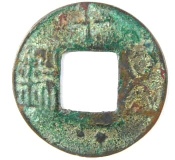 "Wu zhu coin with           Chinese character ""ten"" above the hole and two dots           below the hole"