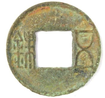 "Wu zhu coin with           Chinese character ""ten"" incused above square hole"