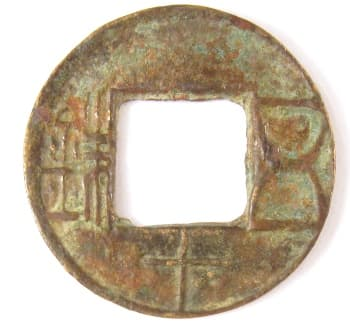 "Wu zhu with large           number ""ten"" below square hole"