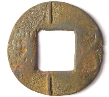 Obverse of               Han wu zhu coin with vertical line above and below square               hole