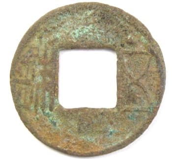 Wu                       zhu coin with dot (star) above wu
