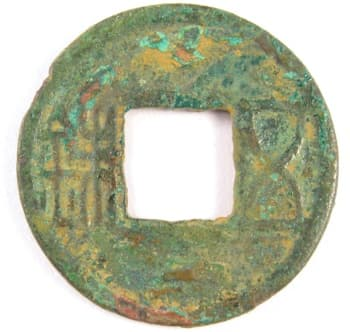 "Eastern Han             wu zhu coin with ""yi"" (one) symbol beneath square             hole"