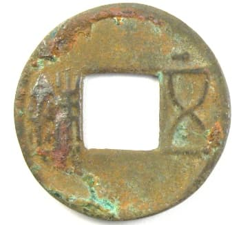 Wu zhu coin with           bar above wu
