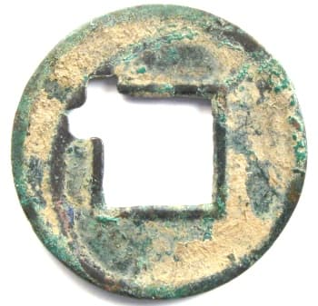 Reverse side of wu           zhu coin with unusual hole