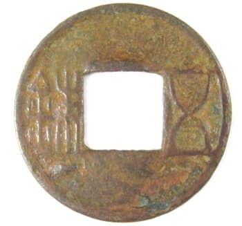 "Wu zhu coin with           ""one"" below zhu character"