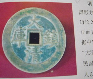 Qing Dynasty vault protector on display at the Leizhou City Museum