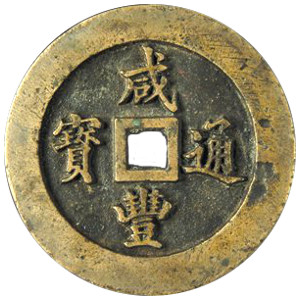Very rare Qing Dynasty 100 cash pattern coin