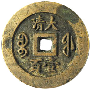 Reverse side of rare Qing Dynasty 100 cash pattern coin