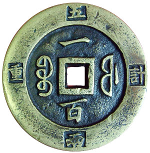 Very rare Qing Dynasty coin with inscription on rim