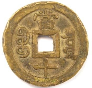 Reverse of                   Qing (Ch'ing) Dynasty xian feng zhong bao value 10                   coin cast at Board of Revenue mint in Peking                   (Beijing)