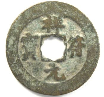 xiang fu yuan bao                                       coin with flower hole from                                       Northern Song Dynasty