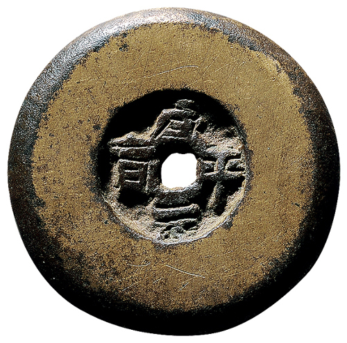 "Large, broad-rimmed and thick ""xian ping yuan bao"" biscuit coin from the Song Dynasty"