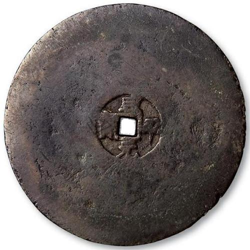 """Very large """"xian ping yuan bao"""" biscuit coin"""