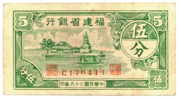 Chinese banknote with vignette of                             Fuzhou's Jinshan Pagoda and Temple issued by                             the Fukien Provincial Bank in 1940