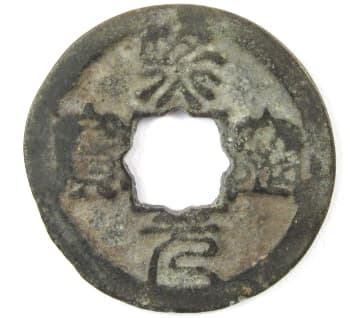 "Northern Song coin                                       with seal script inscription                                       ""xi ning yuan bao""                                       displaying a flower (rosette)                                       hole"