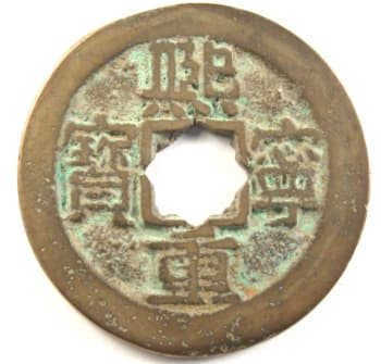 Song Dynasty xi ning                                       zhong bao large cash coin written                                       in regular script