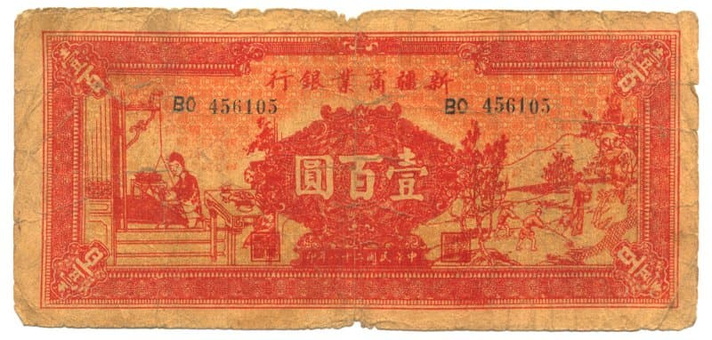 "Illustration of men plowing and women weaving                     on a One Hundred Yuan (""100 dollar"")                     Chinese banknote issued by the Sinkiang Commercial                     and Industrial Bank in 1939"