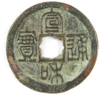 Northern Song xuan he                                       tong bao coin with flower hole