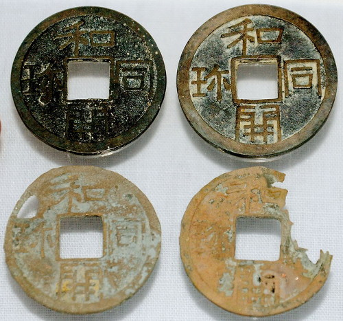 Four <em>Wadokaichin</em> coins cast during the 8th century found at the base of the East Pagoda