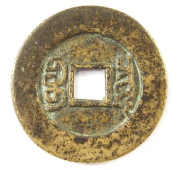 Reverse                   side of old Confucian charm displaying manchu                   characters