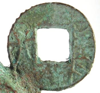 """Yi hua"" coin cast in the State of               Qi during the Warring States Period"