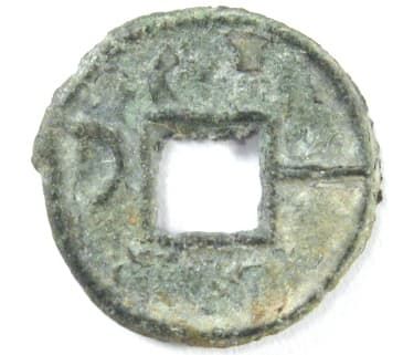 """Yi                 Hua"" (One Hua) coin from the ancient Chinese state                 of Yan"
