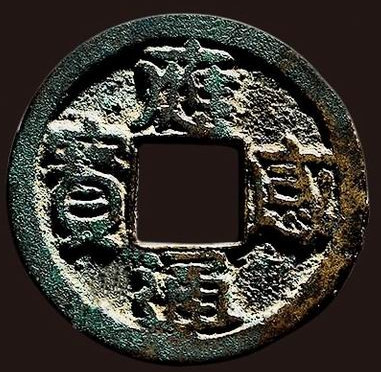 """Ying Gan tong bao"" (應感通寶) bronze coin cast during the peasant uprising led by Li Shun (李顺)"