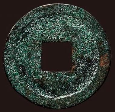 "Reverse side of the ""Ying Gan tong bao"" (應感通寶) coin"