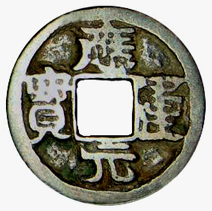 "Bronze ""Ying Yun yuan bao"" (应运元宝) coin in the collection of the Shanghai Museum"