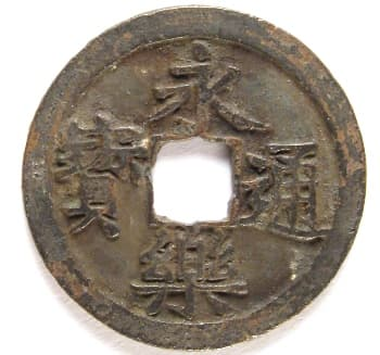 Ming                                             Dynasty coin yong le tong                                             bao with flower (rosette)                                             hole