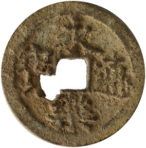 Ming Dynasty yongle tongbao coin discovered in East Africa