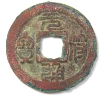 Song Dynasty yuan                                         fu tong bao in seal script
