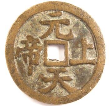 http://primaltrek.com/yuantianshangdiobv.jpg Laozi Symbols