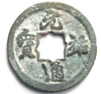 Northern Song Dynasty                                       yuan you tong bao in running                                       script with flower hole