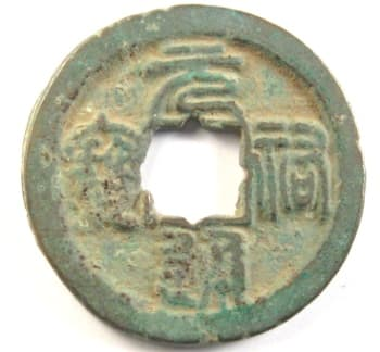 Song Dynasty yuan you                                       tong bao large cash coin written                                       in seal script