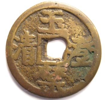 Qing Dynasty charm       with inscription yu jin deng qing